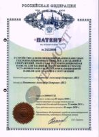 патент способ установки