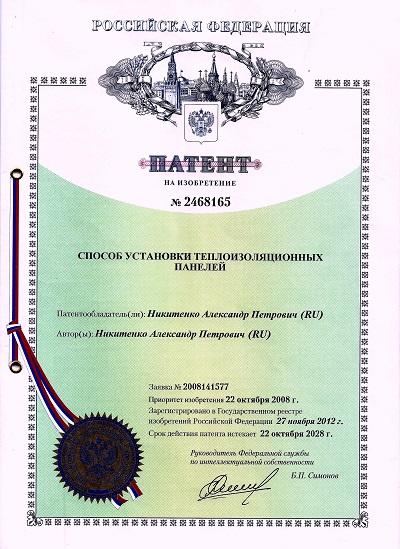 патент на фасадную систему