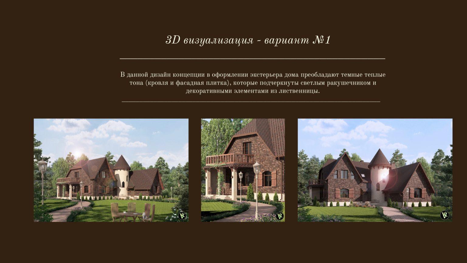 Дизайн проект и 3D визуализация Кравцово2 — page-0002