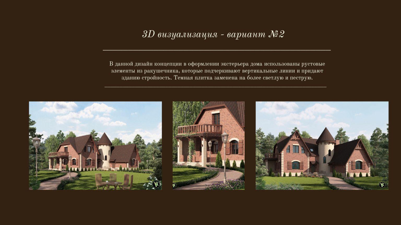Дизайн проект и 3D визуализация Кравцово2 — 0007